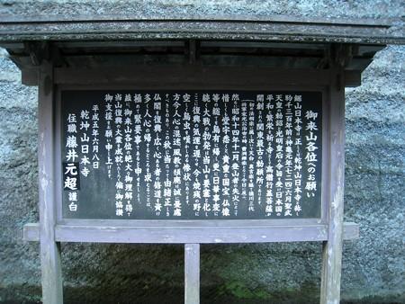 鋸山日本寺 復興支援のお願い札