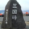 Photos: 三国峠です