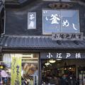 写真: 小江戸・川越 18