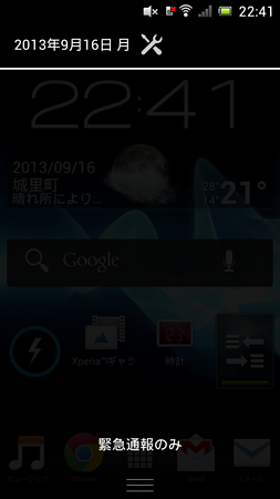 Screenshot_2013-09-16-22-41-38