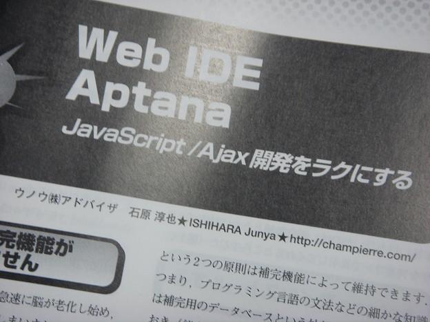 写真: Web IDE Aptana