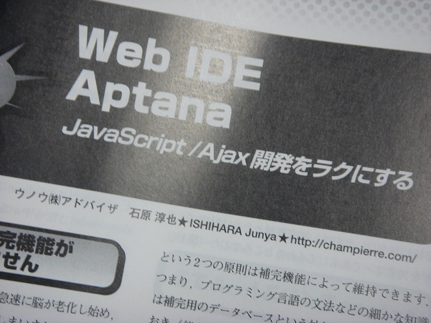 Photos: Web IDE Aptana