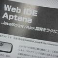 Photos: Web IDE Aptana