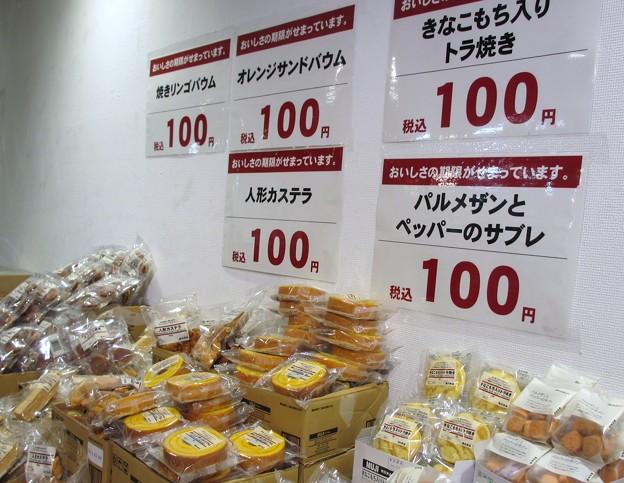 写真: 食品@無印良品アウトレットセール130127