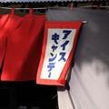 Photos: 2012.08.28 浜離宮 お茶屋