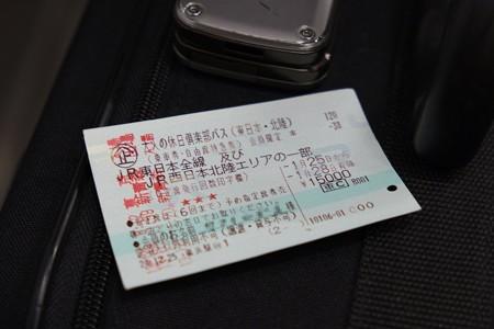 2013.01.28 大人の休日倶楽部パス