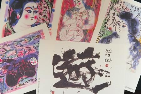 2013.01.27 浅虫温泉 椿館 棟方志功「遊」