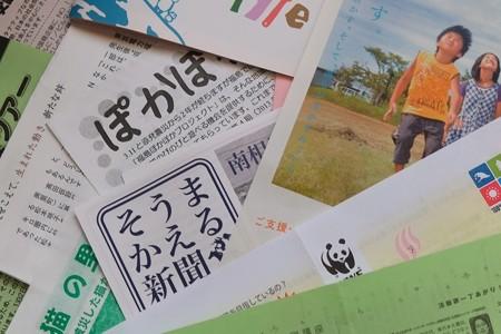 2013.03.10 日比谷公園 311 東日本大震災 市民のつどい 絆いろいろ