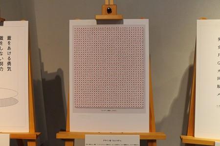2013.04.05 みなとみらい 日本新聞博物館 宣伝 ひとつずつ