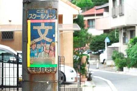 2013.07.17 和泉川 レトロな看板