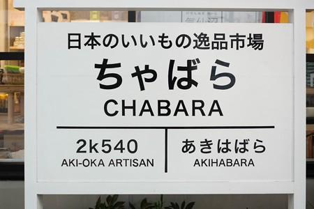 2013.11.01 秋葉原 ちゃばら