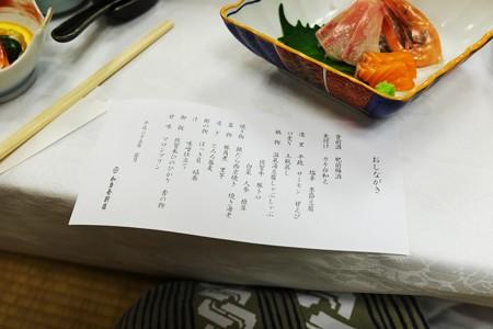 2013.11.04 佐賀 嬉野温泉 和多屋別荘 夕食