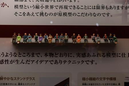2013.11.13 原鉄道模型博物館 追求