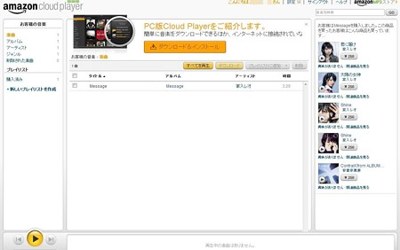 2013.12.15 Amazon Cloud Player