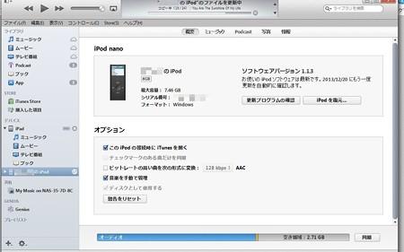 2013.12.17 机 iPod