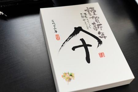 2013.12.21 机 年賀状