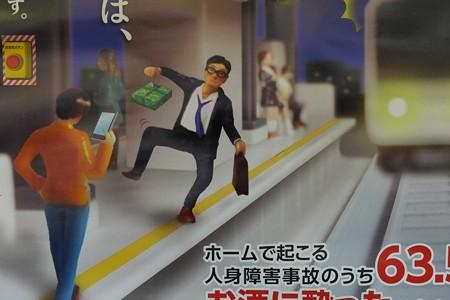 2013.12.26 駅 年末事故注意ポスター