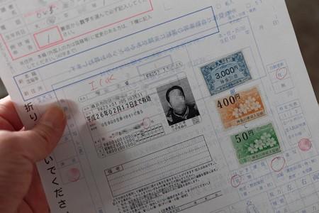 2014.01.07 運転免許試験場 運転免許証更新申請書