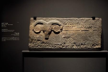 2014.02.07 東京国立博物館 画像石 羊の頭部 中国