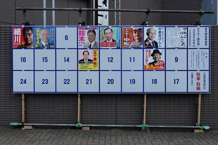 2014.02.07 東京 都知事選候補者ポスター 16人って♪