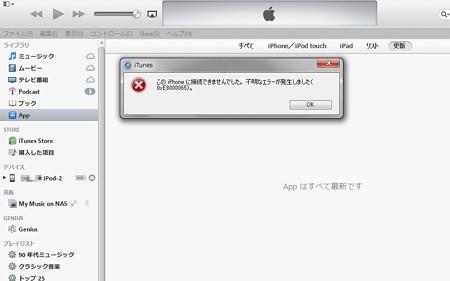 2014.02.16 iPad iTunesにも受け入れられず