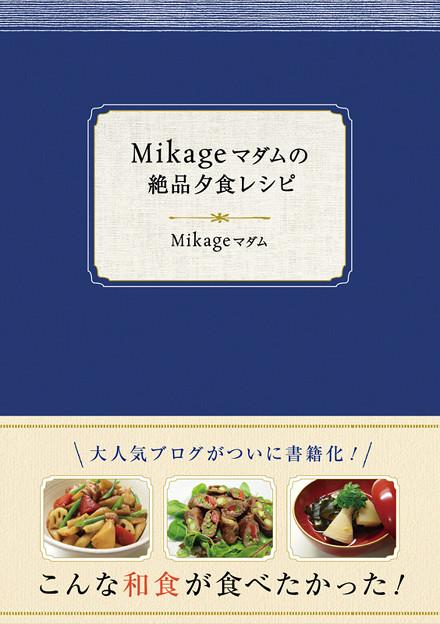 写真: madam_cover02_2