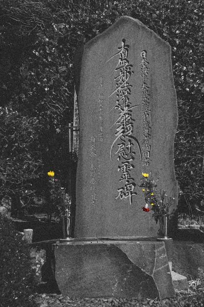 南無妙法蓮華経慰霊塔