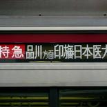 YOHEI@行先&車内展示館