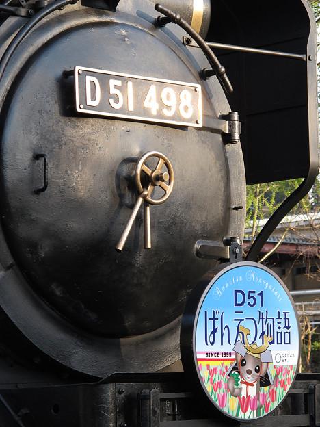 D51ばんえつ物語号