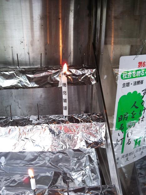 Photos: 今日は大山寺にお参りに行きましょう♪(8)