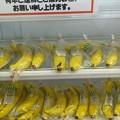????: よく冷えたバナナありますよ...