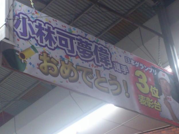 Photos: おまけ。尼崎市の商店街では...