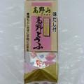 高野山 高野豆腐