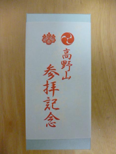 Photos: 高野山 御念仏の現われるお線香