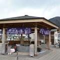 Photos: 鬼怒太の湯