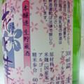 Photos: 清酒花と華