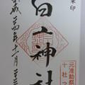 Photos: ご朱印白山神社