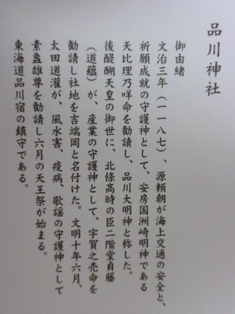 品川神社の説明