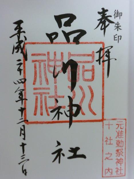 ご朱印品川神社