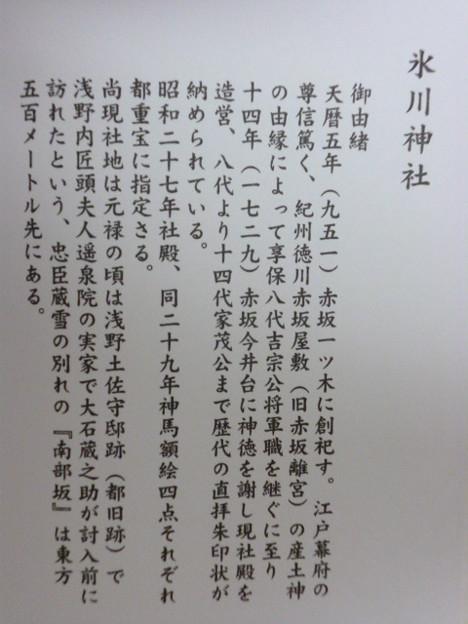 赤坂氷川神社の説明