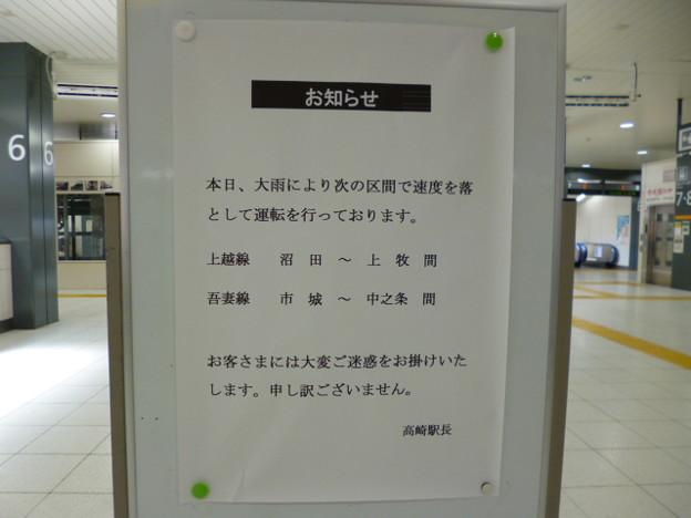 高崎駅お知らせ