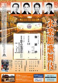 永楽館歌舞伎チラシ