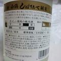 Photos: 白鶴しぼりたて純米
