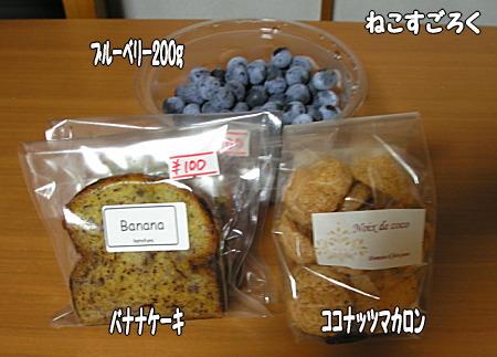 はとふら 20130816 ブルーベリー200g600円(狩らない人) バナナケーキ100円(処分価格) ココナッツマカロン