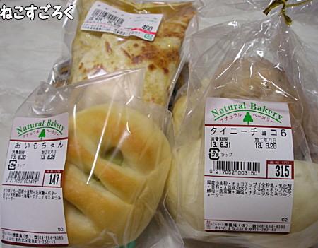 グッドファームハウスサカガミ宮原 @ 加茂宮 で買った パンとチャパティロール