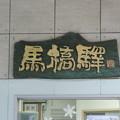 2014年午年  馬のつく駅(千葉県)