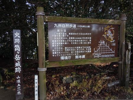 筒ヶ岳 043