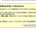 写真: Yahoo!ノートパッド、サービス終了。ドキっ、ボックスで継続か・・・ホッ。