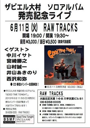 130611ザビエル大村レコ発ライブ-Raw Tracks。みんな来て観て買うてっっ