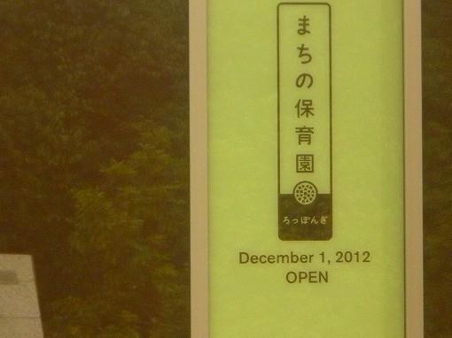 仙石山レジデンス (保育園)